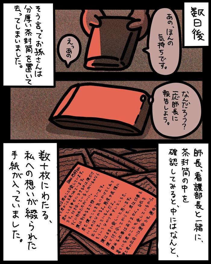 IMG_3627