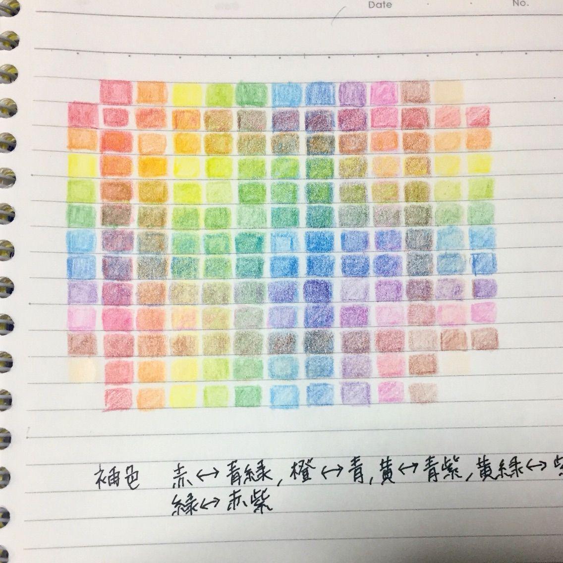 #colorpencil #coloredpencil #muji #coloriage #色鉛筆 #カラーチャート #無印色鉛筆