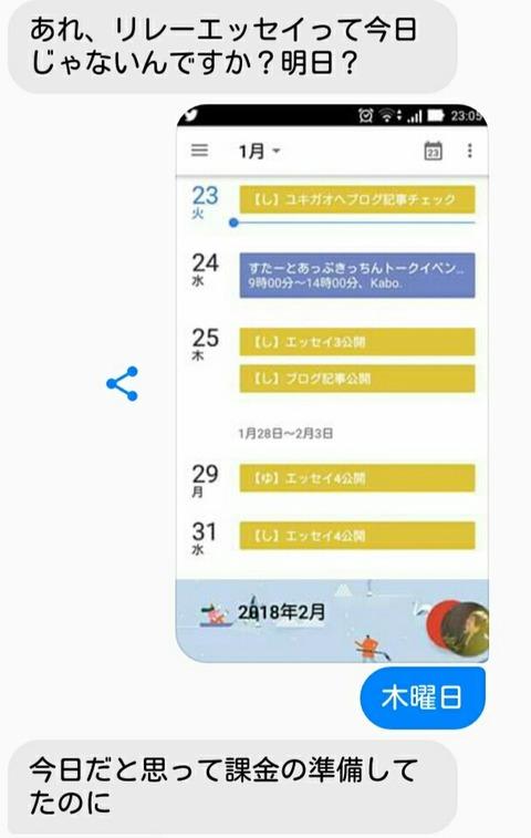 Screenshot_2018-01-25-00-50-23_1