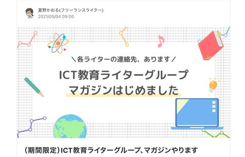 スクリーンショット 2021-05-14 11.31.26