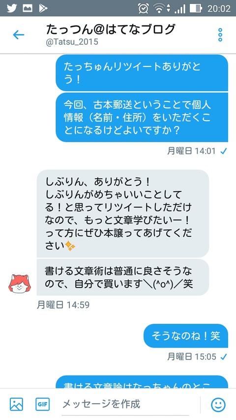 Screenshot_2017-08-02-20-02-36