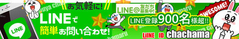 LINEリンクちゃ 480 80