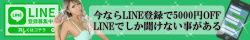 ちゃプロフ用 LINEバナー250×40