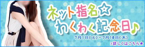 ☆7月第一弾イベント☆