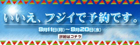 ☆8月第2弾イベント☆