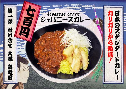 日本カレーout小