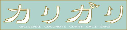 caligari横ロゴ