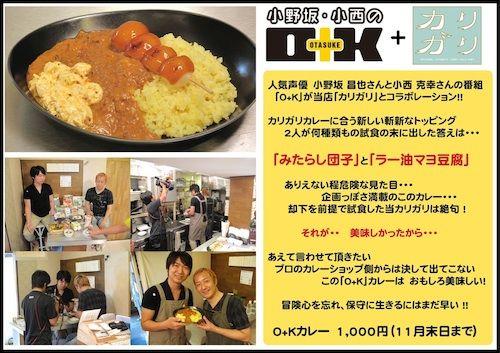 O+K宣伝500