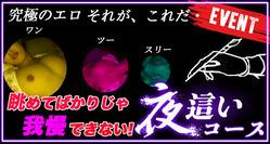 banner_yobai