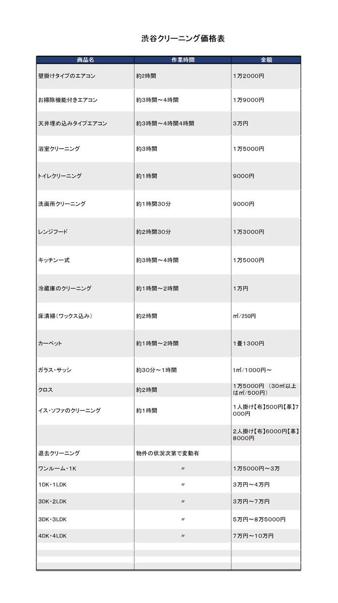 渋谷クリーニング価格表