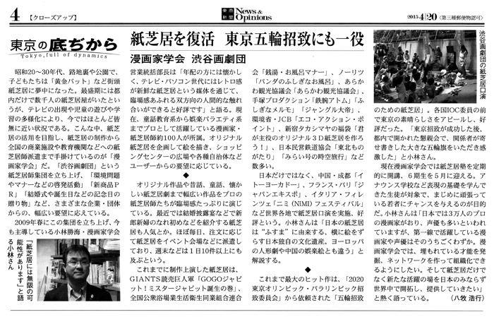 20150420_東商新聞web