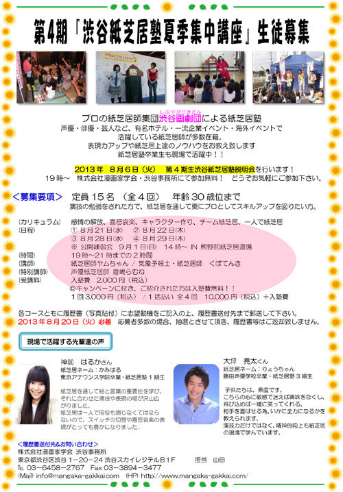 4期紙芝居塾チラシ_web
