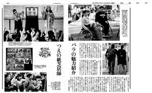 20181028読売新聞web
