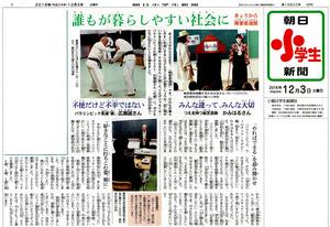 20161203朝日小学生新聞web