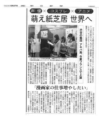 朝日新聞0527web2