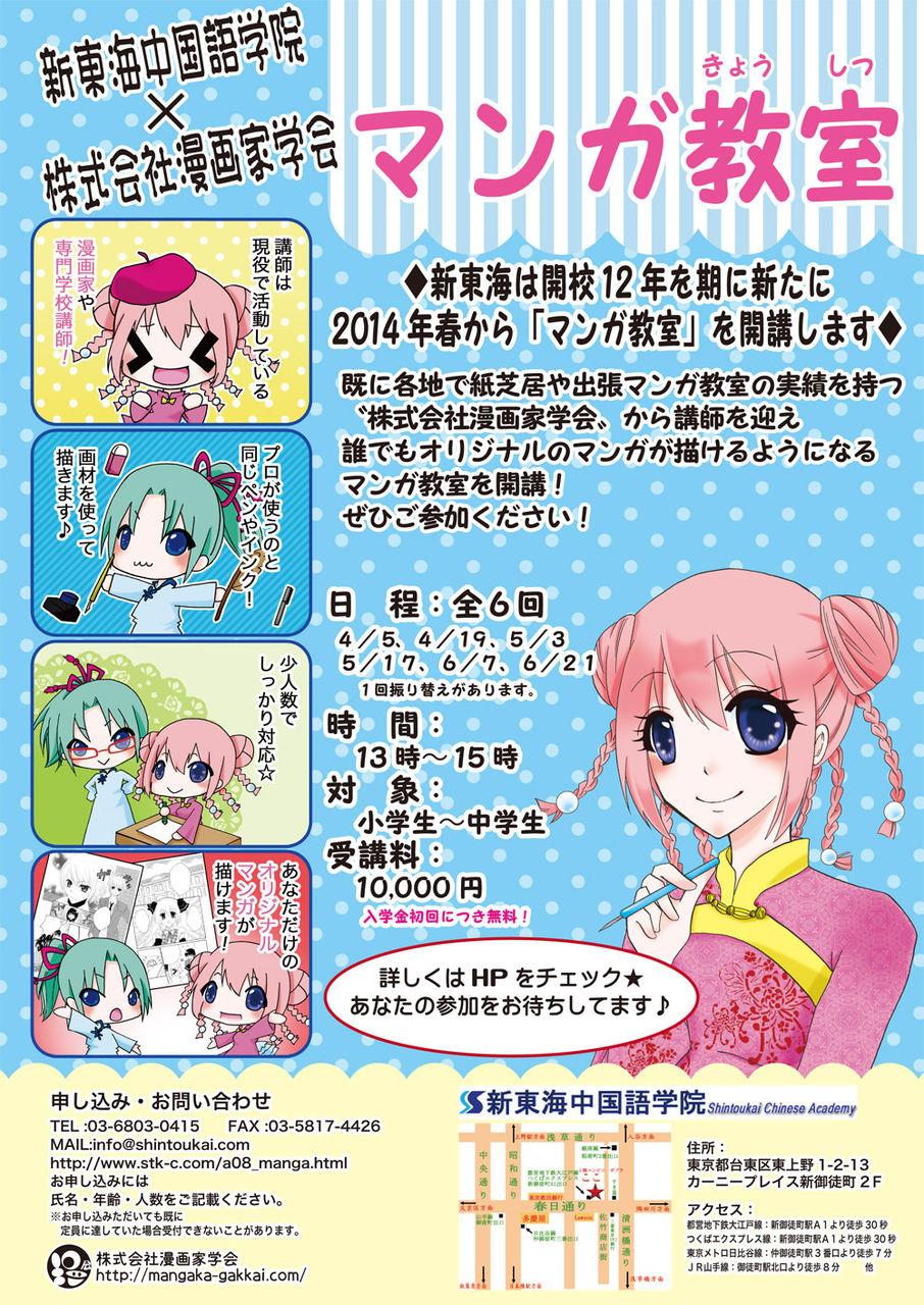 CHINA_manga201404