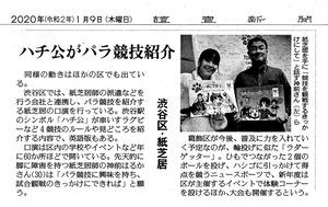 20200109読売新聞web