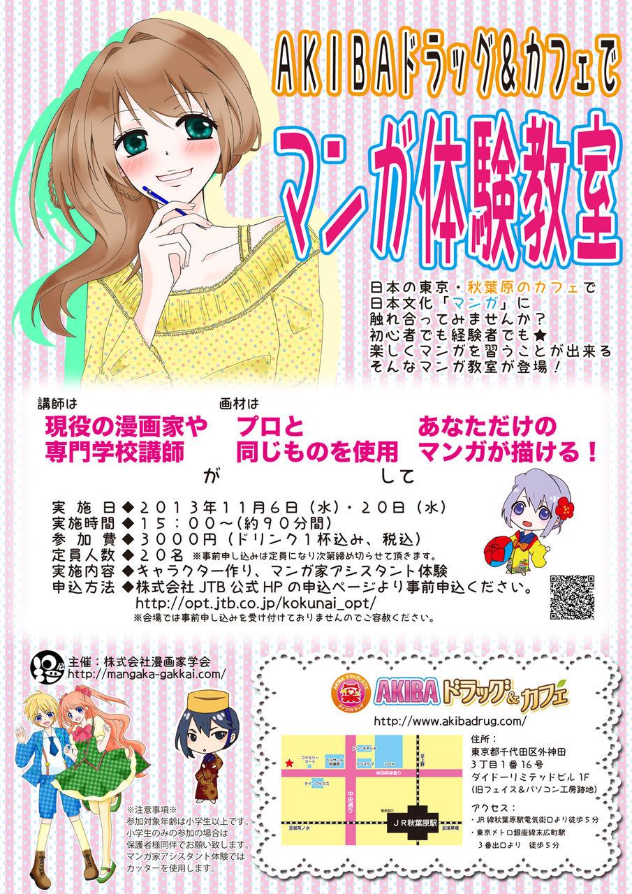 AKIBA_manga