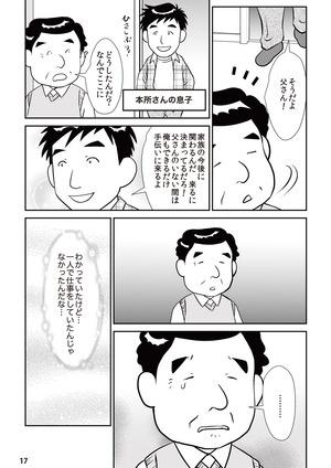 sumida_cancer017ol