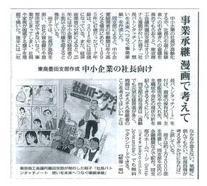 20180124日本経済新聞web