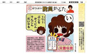 20200421朝日新聞名古屋web