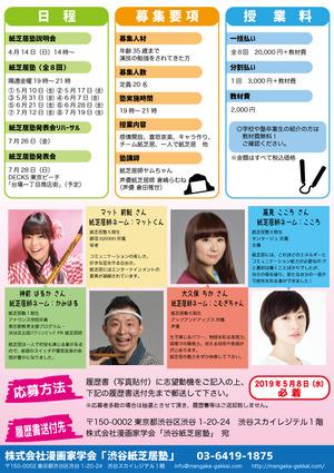 塾チラシ10_2