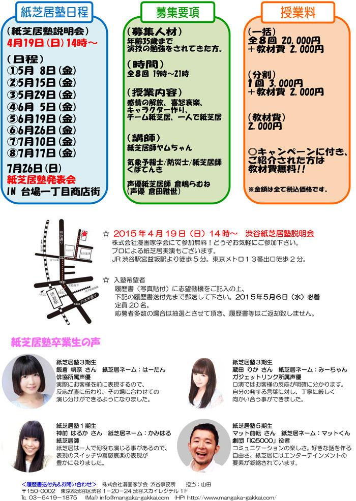 shibuyajuku_062
