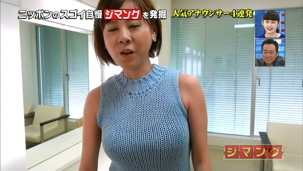 高橋真麻のEカップエロ巨乳が分かる着衣胸画像 (9)