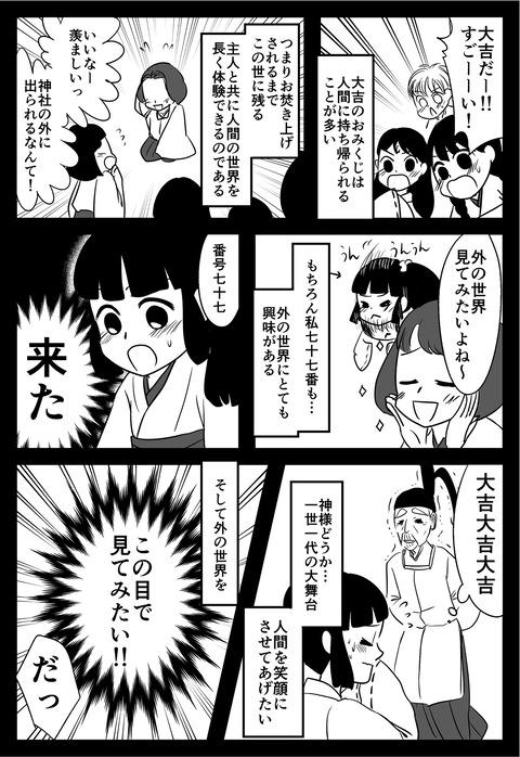 omikuji_003