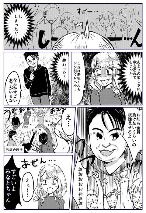 horiemon_mamemaki_sato_012