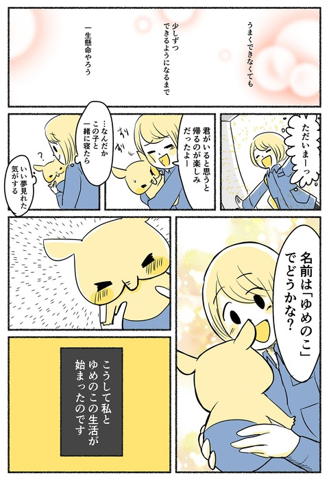 yumenoko-1st_009