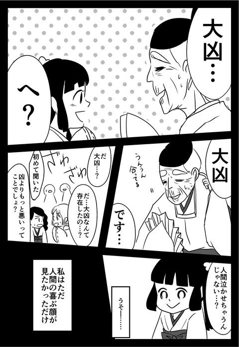omikuji_004