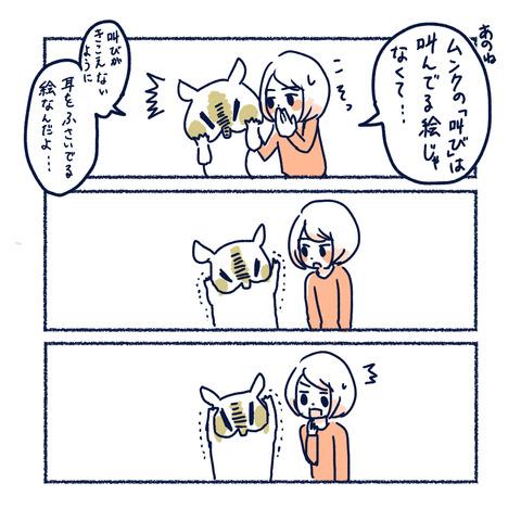 ゆめのこの叫び2