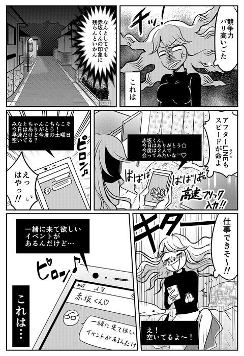 horiemon_mamemaki_sato_004
