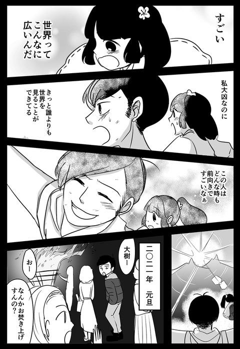 omikuji_012
