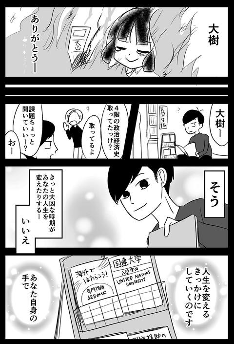 omikuji_015