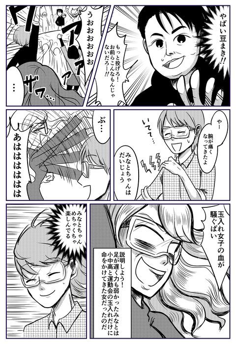 horiemon_mamemaki_sato_010