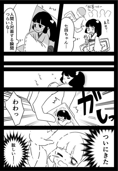 omikuji_006