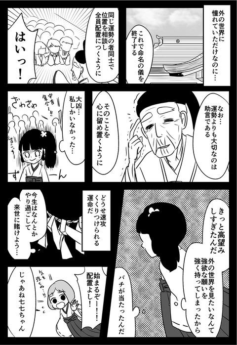 omikuji_005