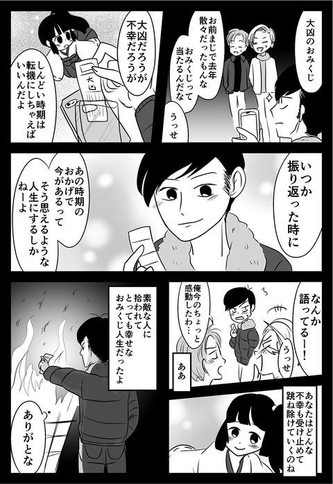 omikuji_013