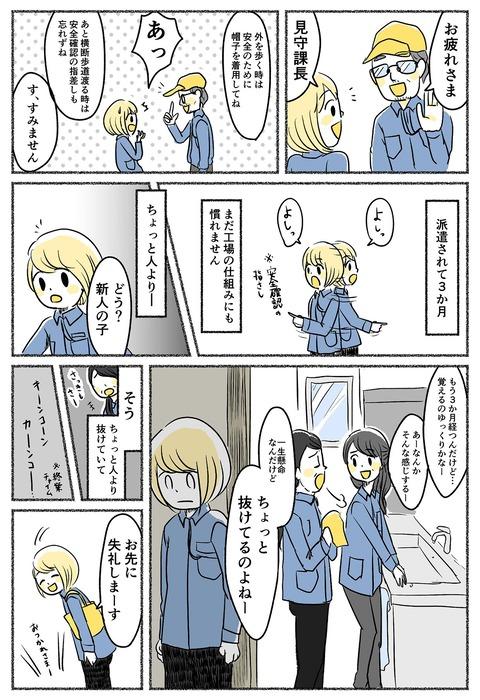 yumenoko-1st_002