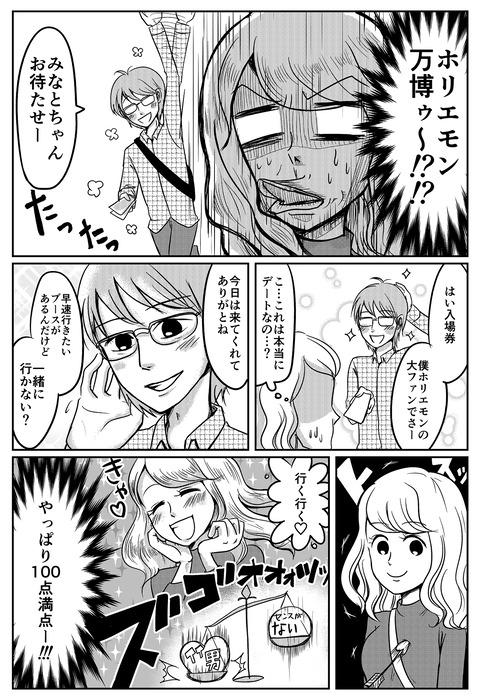 horiemon_mamemaki_sato_006