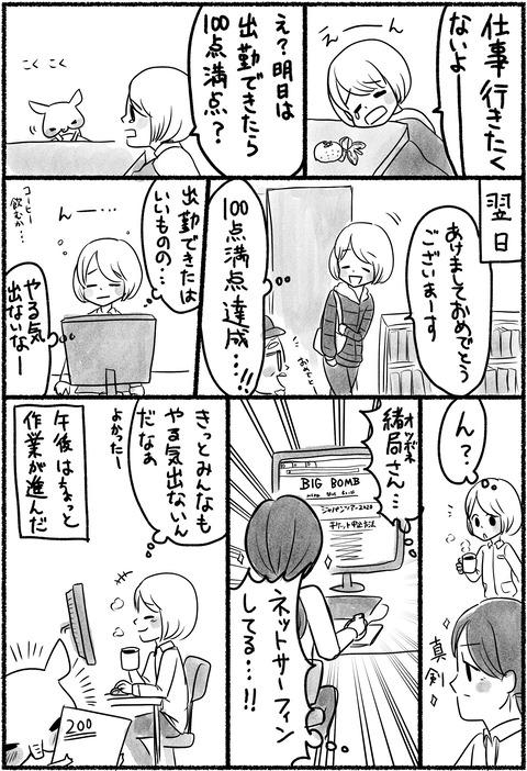 yasumiake_1240