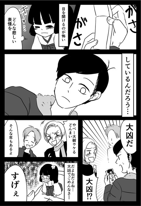 omikuji_007