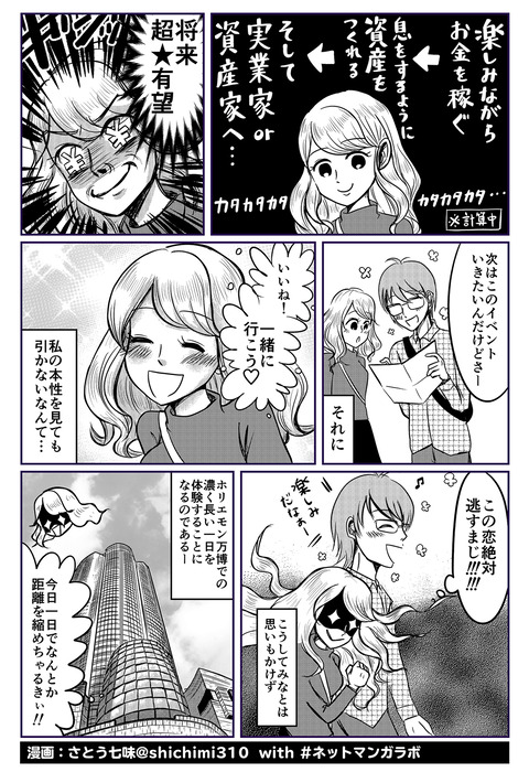 horiemon_mamemaki_sato_014