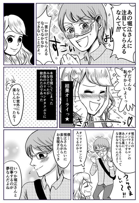 horiemon_mamemaki_sato_013