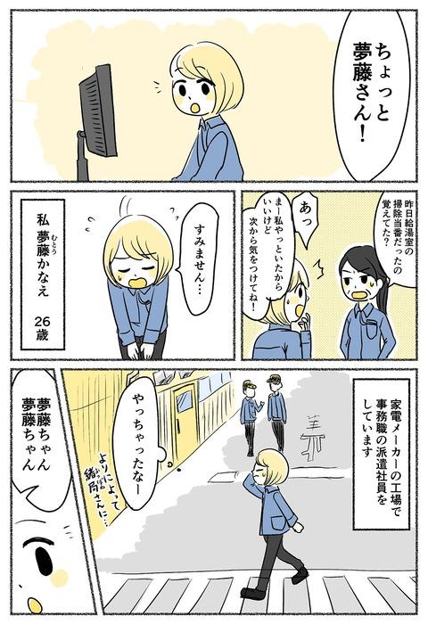 yumenoko-1st_001