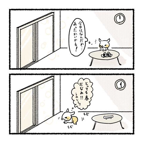 春はうとうと_出力_001