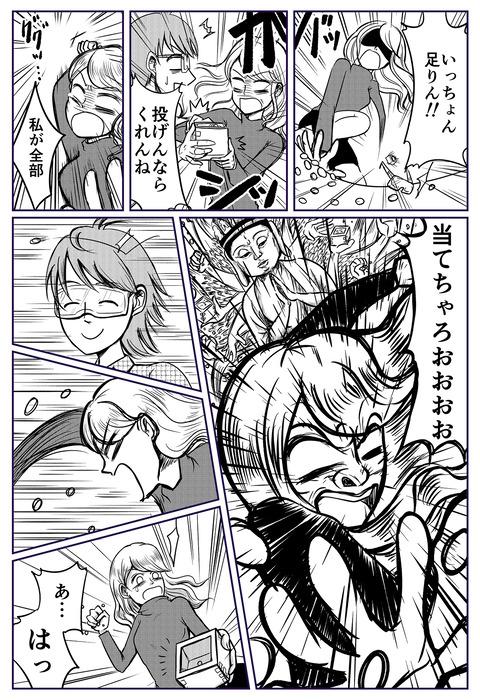 horiemon_mamemaki_sato_011