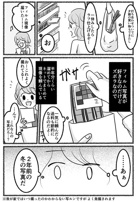 seimeiryoku-3